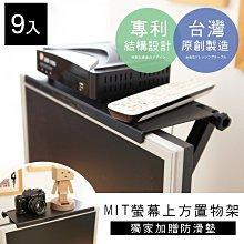 加贈防滑墊【澄境】可調式專利螢幕置物架 9入組電腦架 電視架 螢幕架 機上盒 公仔收藏 攝影機 任天堂 ST022