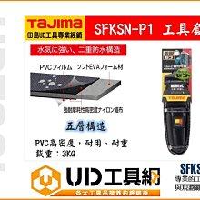 @UD工具網@日本TAJIMA 田島 快扣式 工具袋 SFKSN-P1 工具套 手工具套 手工具袋 腰帶工具套
