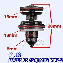 福特 Focus mk2 門飾板卡扣 塑膠扣 門內飾板 門板 卡扣 車門 卡榫 固定扣 零件 扣子 塑膠釘 車門螺絲