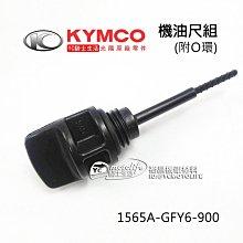 YC騎士生活_KYMCO光陽原廠 機油尺 機油蓋 (附O環) 機油孔蓋 Many 魅力、VJR、ROMEO、KIWI