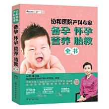 協和醫院產科專家:備孕懷孕營養胎教全書 備孕書籍懷孕備 懷孕胎教知識百科全書 懷孕期孕婦書籍大全 胎教書籍 孕婦飲食書