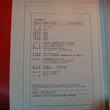 【愛悅二手書坊 09-40】見證921集集大地震 (下) -震害成因與因應對策 林呈等合著 美商麥格羅.希爾