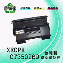 【含稅免運】XEROX CT350269 高容量 適用 DP 340A