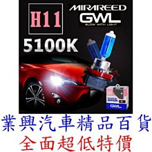MAZDA MAZDA 6 2.0 2002-07 有天窗 MIRAREED 超白光 霧燈燈泡 5100K (H11M-01) 【業興汽車精品百貨】
