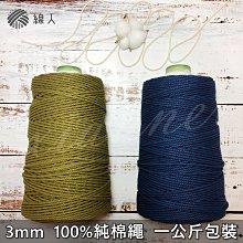 『線人』 棉繩 棉線 一公斤 3mm 彩色 100% 純棉 macrame 0.3公分 彩色棉繩 彩色棉線 編織 勾針織