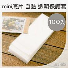 【東京正宗】富士 mini 拍立得 pivi隨身印 底片 專用 自黏 透明 保護套 100枚入