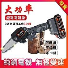 電鋸 24V鋰電電鏈鋸  4吋伐木鋸 0.7KG超輕機身 充電式電動鋸 鏈鋸機 修枝機 手持修枝鋸