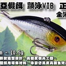 (訂單滿500超取免運費) 白帶魚休閒小鋪 T-016-37 黑銀 VIB 長度7cm 重量10.5g 路亞 假餌 擬餌