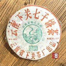 【茶韻】下關茶廠 2007年 8613 泡餅 357g  生茶~實體店面 保證真品~