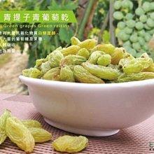 【青提子青葡萄乾  】《EMMA易買健康堅果零嘴坊》獨特風味與天然的顏色.熱銷商品