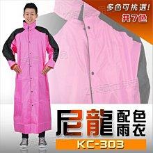 雙配色 全開式 一件式雨衣|23番 KC-303 303 粉黑 尼龍雨衣 連身雨衣 含雨帽 雙層防水袖 超商貨到付款