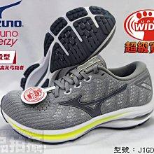 宏亮 MIZUNO 美津濃 女慢跑鞋 運動 路跑 休閒 寬楦 RIDER 25 WAVEKNIT J1GD217793