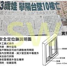 CY-110S(10個)撐開式銀色 窗戶定位鎖 安全輔助鎖 防墬鎖防盜鎖 兒童安全鎖 鋁窗固定具 窗戶安全鎖 窗戶輔助鎖