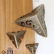 『鑫盛五金』昊天齋木箱包角桌面護角純銅柜子直角三角銅三面包邊裝飾角碼全銅