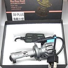 D.C S9 PLUS9  魚眼大燈  H4 H7 通用規格 Jbubu可直上免修燈殼