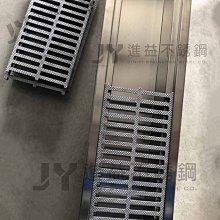 【進益不鏽鋼】截水溝 防蚊水溝 不鏽鋼排水溝蓋 排水溝槽 水溝油汙處理 不鏽鋼排水槽 廚房不鏽鋼排水槽