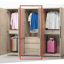 【欣和床店】2.5x7尺艾西三抽衣櫥/衣櫃(C)