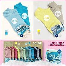 台灣製.超細針腳底船型襪7330 低口襪/短襪/涼感船形襪/室內襪/兔子媽媽