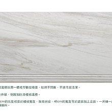 【HS磁磚衛浴生活館】黃山石樓梯磚 48x120 導圓樓梯磚 防滑溝槽樓梯磚 共五色
