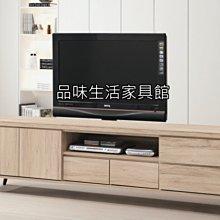 品味生活家具館@寶雅橡木色7尺電視櫃H-703-4@台北地區免運費(特價中)