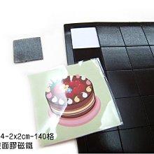 超取賣場(無法合併結帳):<140格備雙面膠磁鐵1mm>每格2x2公分 磁鐵 無毒  --MagStorY磁貼童話