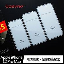 【妮可3C】Goevno Apple iPhone 12 mini、12/12 Pro、12 Pro Max 滿版玻璃貼