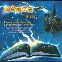 神奇魔法書 CD