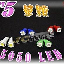 ?12小時出貨? T10 LED 儀表燈 轉速燈 冷氣面板燈 中控燈 T6.5 B611 T5 5050 LED