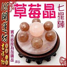 【168開運坊】七星鎮系列【天然草莓晶+粉晶+粉晶底座】已淨化/擇日放置/安置說明