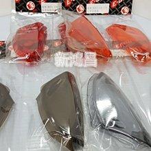 【新鴻昌】 E-GIN EGIN MANY100/110 魅力 後方向燈殼 後方向燈 各種顏色