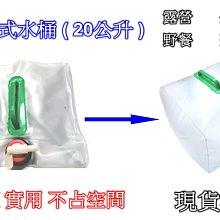 [[瘋馬車舖]] 現貨板橋 可摺疊式水桶(箱) ~~ 方便, 實用, 不佔空間 ( 20公升 )