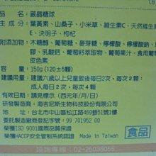 【葳晶糖球】150g(大包裝140粒)- 專利高含量葉黃素-~買 8瓶 ~~