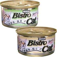 【🐱🐶培菓寵物48H出貨🐰🐹】SEED特級銀貓》Bistro Cat機能貓罐組80g/罐 特價21元自取不打折蝦