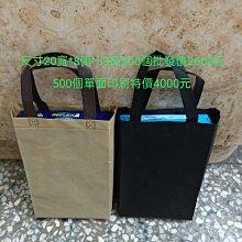 50個260元每個5.2元 現貨20*8*33有底有側不織布袋 2色可選可加印刷 米卡洛 紙袋 購物袋 環保袋 手提袋