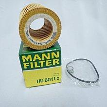 MANN 機油芯 HU8011z 適用 BMW F80 F82 F87 M2 M3 M4 機油濾芯 機油濾清器
