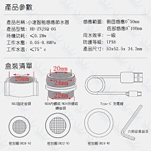 台灣出貨 居家必備節水神器  小米有品 咱家感應節水器 小達 省水器 紅外線水龍頭 感應式水龍頭 自動水龍頭 智能水龍頭
