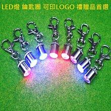 客製化 LED 鑰匙圈(迷你鋁) 鎖匙圈 LOGO訂做 寵物項圈 腳踏車燈 鑰匙扣【A99003802】塔克玩具