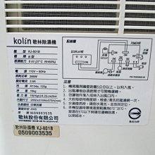 KOLIN歌林16公升除濕機 台灣製 16L 大容量除濕機 防傾倒設置 節能省電 KJ-801B 水箱3.5L