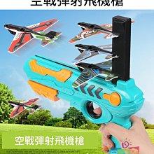 ◎寶貝天空◎【空戰彈射飛機槍】彈射泡沫飛機,玩具槍,兒童玩具,益智玩具,玩具飛機,滑翔飛機,彈射槍,流行玩具