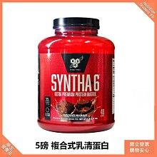 【全館免運】BSN正品 附發票(現貨+多種口味)5磅 低熱量乳清蛋白 高蛋白 蛋白粉 Syntha6學生營養