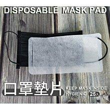 超透氣親膚 口罩 內襯墊片 25入 濾片 內墊 襯墊【M0005】