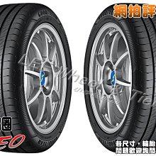 桃園 小李輪胎 固特異 EFG Performance 2 EFG2 225-55-17 節能 舒適胎 特價供應歡迎詢價