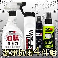 【潔淨抗雨4件組】STR-PROWASH除油膜清潔劑+強力撥水劑+6倍高效防霧劑+後視鏡排水劑*安全帽鏡片|擋風玻璃