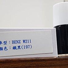 <名晟鈑烤>艾仕得(杜邦)Cromax 原廠配方點漆筆.補漆筆 BENZ W221 顏色:鐵黑(197)