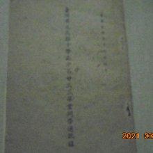 民國56年台灣省立高雄中學高中第23屆畢業同學通訊錄牛哥哥二手書