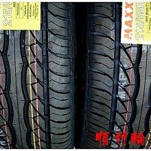 【順利輪胎】195-60-16/205-60-16/215-55-16/205-50-17/215-50-17/225-55-17/235-65-17 瑪吉斯