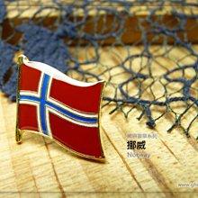 【衝浪小胖】挪威國旗徽章/國家/胸章/別針/胸針/Norway/超過50國圖案可選