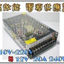 F616 高效能 AC110V-220V轉DC12V 20A電源供應器 240W 變壓器  鐵盒變壓器 工業用