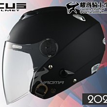 ZEUS安全帽|ZS 202FB 消光黑 素色【內置墨片】 半罩帽 3/4 『耀瑪騎士生活安全帽機車部品』