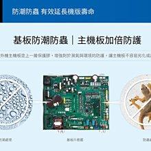 《三禾影》TECO 東元 MS40IH-ZRS/MA40IH-ZRS 一對一 專案變頻冷暖分離式冷氣 R32環保新冷媒